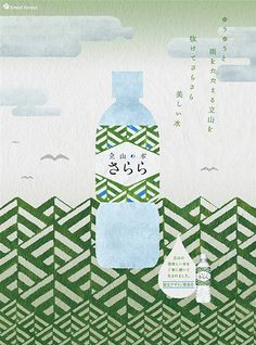 立山の水 廣告海報 | MyDesy 淘靈感