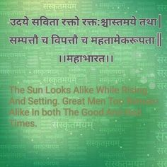 Sanskrit Quotes, Sanskrit Language, Photo And Video, Motivation, Videos, Instagram, Inspiration
