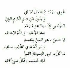 ابو فراس الحمداني Beautiful Arabic Words, Pretty Words, Cool Words, True Quotes, Words Quotes, Qoutes, Sayings, Arabic Poetry, Thing 1
