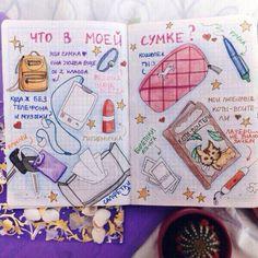 Идея для личного дневника