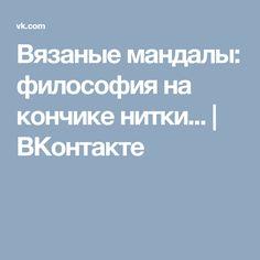 Вязаные мандалы: философия на кончике нитки...   ВКонтакте
