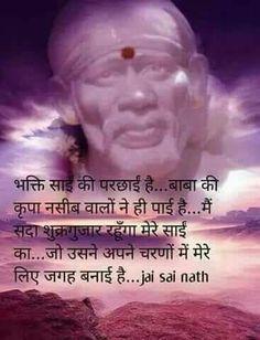 """ JAI SHREE SAINATH "" Shirdi Sai Baba Wallpapers, Qoutes, Life Quotes, Sai Baba Pictures, Sai Baba Quotes, Sathya Sai Baba, Baba Image, Indian Quotes, Om Sai Ram"