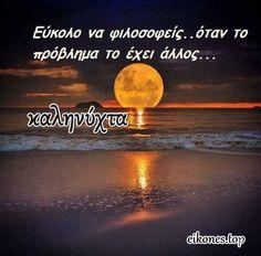 Good Morning Good Night, Wish, Lyrics, Celestial, Sayings, Quotes, Outdoor, Women's Fashion, Google