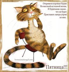 Russian Jokes, Cat Drawing, Cat Art, Happy Friday, Tigger, Animals And Pets, Good Morning, Disney Characters, Fictional Characters