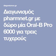 Διαγωνισμός pharmnet.gr με δώρο μία Oral-B Pro 6000 για τρεις τυχερούς