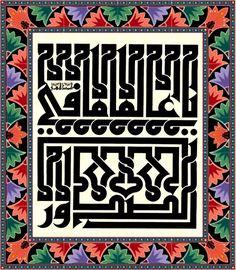DesertRose,;,nice calligraphy art,;, Calligraphy Doodles, Islamic Art Calligraphy, Calligraphy Alphabet, Caligraphy, Celtic Dragon, Celtic Art, Word Drawings, Iranian Art, Graffiti Alphabet