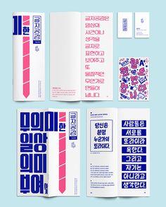 글자공감(geulja gong-gam) Self-branding on Behance Leaflet Layout, Leaflet Design, Brochure Layout, Brochure Design, Branding Design, Brand Identity Design, Pamplet Design, Book Design, Layout Design