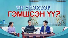 """""""Чи үнэхээр гэмшсэн үү? """" Христийн шашны бэсрэг хошин тоглолт (Монгол хэ... Full Film, Mongolia, Itunes, Google Play, Poetry, Youtube, Movies, Films, Cinema"""