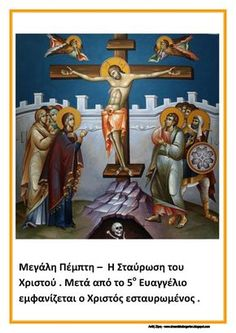 Easter Crafts, Easter Ideas, Orthodox Icons, Bible, Activities, Education, Kids, Painting, Christmas Ideas
