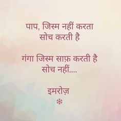 Desi Quotes, Hindi Quotes On Life, Poetry Quotes, Words Quotes, Life Quotes, Deep Words, True Words, Hindi Words, Motivational Quotes