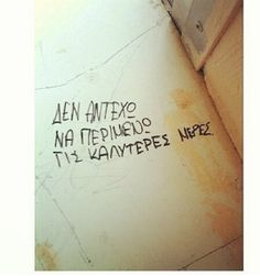 Δεν αντεχω σας λεωω.. Wisdom Quotes, Love Quotes, Street Quotes, Greek Words, Word Porn, True Stories, Texts, Meant To Be, Tattoo Quotes