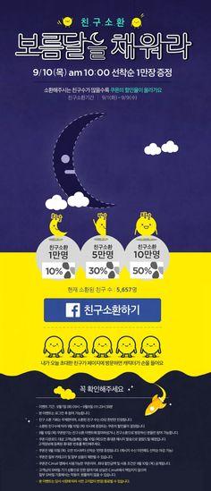 뽐뿌:뽐뿌 스폰서 - [CJ몰] 친.구.소.환 ~보름달을 채워라~ 친구를 소환할 수록 쿠폰의 할인율도 올라간다!! 최대 50%할인쿠폰 증정!!