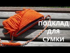 Подклад для сумки из трикотажной пряжи. Вязание крючком. Lining for bag from knitted yarn. Crochet. - YouTube