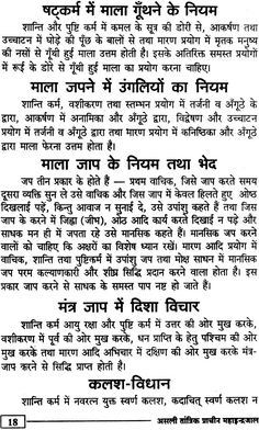 असली प्राचीन महाइन्द्रजाल: Authentic and Ancient Maha Indrajaal Sanskrit Quotes, Sanskrit Mantra, Vedic Mantras, Yoga Mantras, Hindu Mantras, Knowledge Quotes, Gk Knowledge, All Mantra, Friendship Quotes Images