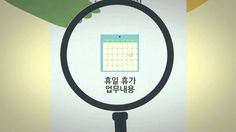 [New] 2012년 '알바10계명' 홍보용 인포그라피 영상~!