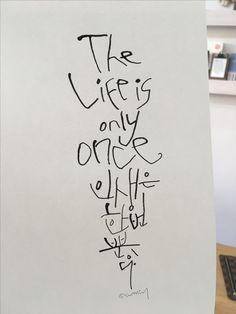 인생은 한번 뿐이다