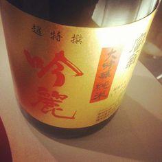 富翁。吟麗。大吟醸純米。北川本家。柔らかな舌ざわり。軽めののどごし。ほのかに麹の香り。