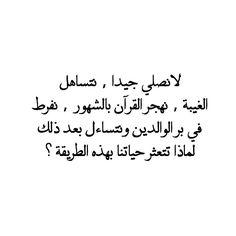 أفيقوا Poetry Quotes, Words Quotes, Life Quotes, Funny Arabic Quotes, Funny Quotes, Vie Motivation, Cover Photo Quotes, Allah, Islamic Phrases