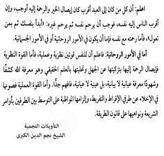 #التصوف في تأويل اسم الرحمن الرحيم وحظ العبد منهما