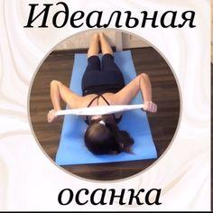 """ФЕЙСФИТНЕС Ксения, 37 лет on Instagram: """"Не планировала я снимать вам видеоурок. Это просто часть утренней зарядки. На видео я снимаю новые упражнения для контроля техники.…"""" Health And Beauty, Health And Wellness, Health Fitness, Curves Workout, Squat Challenge, Thigh Exercises, Keep Fit, Yoga Tips, Slim Body"""