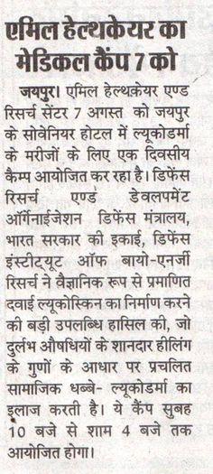 ऐमिल हेल्थकेरे जयपुर में मेडिकल कैंप आयोजित  #SafedDaag #Lukoskin #PressRelease…
