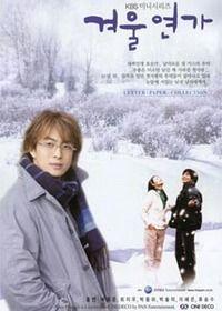 Winter Sonata ******