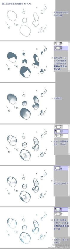How to draw water bubbles Digital Painting Tutorials, Digital Art Tutorial, Painting Tools, Art Tutorials, Drawing Skills, Drawing Poses, Drawing Techniques, Drawing Tips, Flower Illustrator