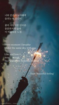 It's a beautiful feeling Funny Girl Quotes, Real Life Quotes, Bts Quotes, Song Quotes, Smile Quotes, Korean Phrases, Korean Words, Korea Quotes, Pop Lyrics