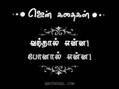 Vandhal_Enna_Ponaal_Enna_Zen_Stories