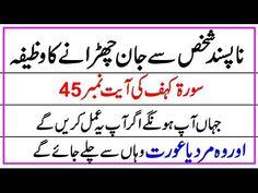 Urdu Quotes Islamic, Hadith Quotes, Islamic Phrases, Islamic Messages, Religious Quotes, Prayer Verses, Quran Verses, Islam Hadith, Allah Islam