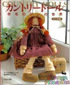 Country Dolls - Ondori - Игрушки и куклы - Журналы по рукоделию - Страна…