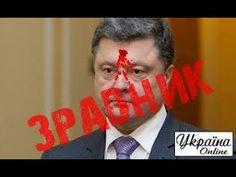 Украина 27 05 2015 КОМПРОМАТ НА ПОРОШЕНКО - По трупам к власти и деньгам...