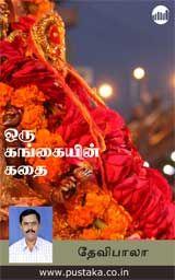 Oru Gangaiyin Kadhai  - Tamil eBook