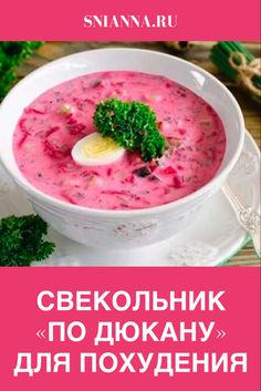 In diesem Fall ist ein Fehler aufgetreten der auf einen Fehler hindeutet New Recipes, Vegetarian Recipes, Favorite Recipes, Healthy Recipes, Homemade Fondant, No Sugar Diet, Christmas Snacks, Russian Recipes, Diet Menu