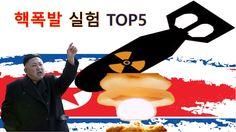 북한 김정은 간절하게 발하는 핵무기 실험 TOP5 Nuclear weapons test TOP5