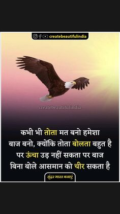 Hindi Quotes On Life, Truth Quotes, Happy Quotes, Book Quotes, Qoutes, Great Motivational Quotes, Short Inspirational Quotes, Short Quotes, Think Positive Quotes