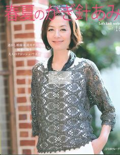 NV80391 Let's Knit Series 16