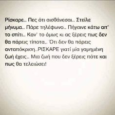Ideas For Quotes Greek Feelings - New Ideas Smile Quotes, Quotes For Him, Happy Quotes, True Quotes, Quotes To Live By, Best Quotes, Funny Quotes, Qoutes, Coffee Quotes Sarcastic