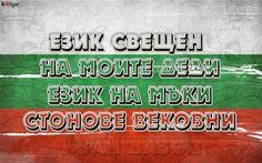 Българският Език