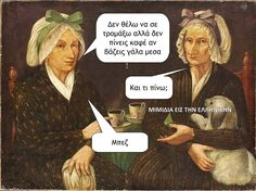 Greek Memes, Greek Quotes, Ancient Memes, Jokes Quotes, Funny Pictures, Lol, Let It Be, Humor, Movie Posters