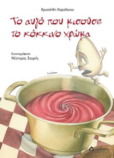 Orthodox Easter, Greek Easter, Greek Language, Preschool Education, Books To Buy, Easter Crafts, Early Childhood, Childrens Books, Activities For Kids