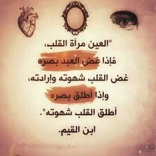 Pin By Enas On Arabic Quotes Tattoo Quotes Quotes Arabic Quotes