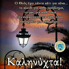 Good Morning Good Night, Good Night Quotes, Eos, Funny Greek Quotes, Greek Beauty, Faith, Movie Posters, Tatoos, Facebook