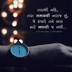 Hubby Love Quotes, Lost Love Quotes, She Quotes, Indian Quotes, Gujarati Quotes, Love Thoughts, Positive Thoughts, Thankful Quotes For Him, Dare Questions