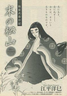 『和泉式部日記/末の松山』江平洋巳