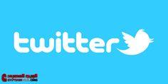 تويتر تحدث تطبيقها لهواتف الاندرويد   اخبار التكنولوجيا   الويب المصرى