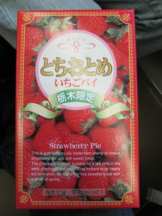 """""""This is a stawberry pie made from plenty of choice strawberry red and with sweet smell. The crispy pie is much suitable for a tea time in the early afternoon.  We are looking forward to so happy tea time when we can enjoy this strawberry pie with a smell of spring."""""""