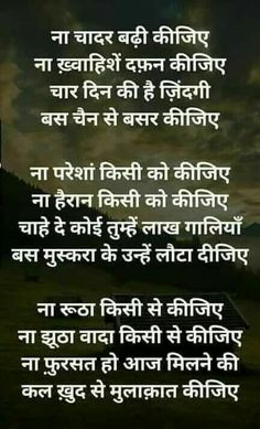 hindi quotes on desire, philosophy of life, Shyari Quotes, Hindi Quotes Images, Motivational Picture Quotes, Life Quotes Pictures, Inspirational Quotes Pictures, Words Quotes, Poetry Quotes, Tiger Quotes, Urdu Poetry