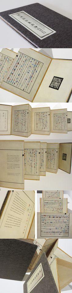 "Visualizing Tao Te Ching Mixed Media + Digital Print <> size: 6"" x 8.3"" (closed) 48"" x 8.3"" (open)"
