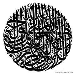 فتعالى الله الملك الحق لا اله الا هو رب العرش الكريم #Arabic #Calligraphy